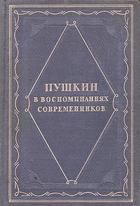 Пушкин в воспоминаниях современников