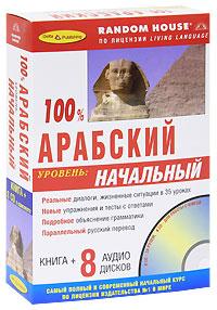 100 % арабский. Начальный уровень (+ 8 CD-ROM)