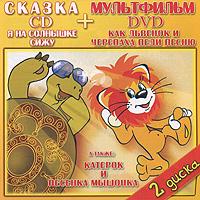 Я на солнышке сижу / Как львенок и черепаха пели песню (CD + DVD) обучающая книга умка как львенок и черепаха пели песню 173462