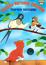 Сказки Виталия Бианки: Синичкин календарь календарь 1986