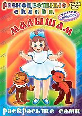 Разноцветные сказки малышам (DVD + раскраска)