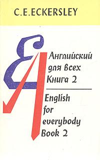 К. Е. Экерсли Английский для всех. В четырех книгах. Книга 2 к е экерсли универсальный самоучитель английского языка в четырех книгах книга 2