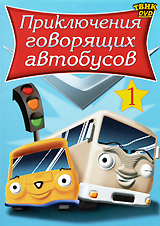Приключения говорящих автобусов 1 приключения говорящих автобусов 1