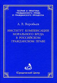 А. В. Воробьев Институт компенсации морального вреда в российском гражданском праве