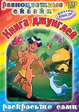 Книга Джунглей (DVD + раскраска)