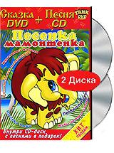 Песенка мамонтенка (DVD + CD) цена