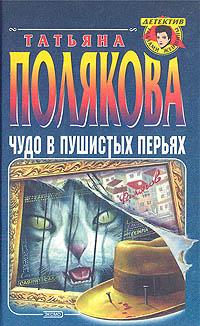 Т. Полякова Чудо в пушистых перьях