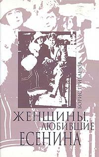 Б. Грибанов Женщины, любившие Есенина