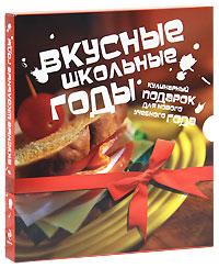 Алла Большакова,Анна Талицкая Вкусные школьные годы (комплект из 2 книг)