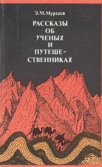 Э. М. Мурзаев Рассказы об ученых и путешественниках отсутствует материалы по вопросу о торговых путях в среднюю азию