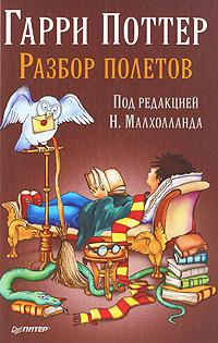 Под редакцией Н.Малхолланда. Гарри Поттер. Разбор полетов