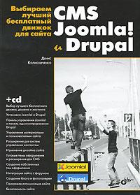 Денис Колисниченко Выбираем лучший бесплатный движок для сайта. CMS Joomla! и Drupal (+ CD-ROM)