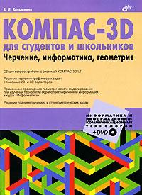 В. П. Большаков КОМПАС-3D для студентов и школьников. Черчение, информатика, геометрия (+ DVD-ROM)