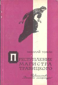 Николай Томан Преступление магистра Травицкого