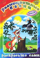 Разноцветные басни (DVD + раскраска)