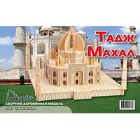 Сборная деревянная модель Тадж Махал сборная деревянная модель тадж махал
