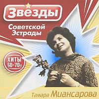 Тамара Миансарова Звезды советской эстрады. Тамара Миансарова