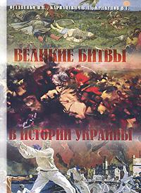П. В. Остапенко, В. Л. Карнацевич, В. Г. Крикунов Великие битвы в истории Украины а деко великие загадки истории