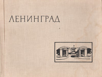 Ленинград. Фотоальбом сергей глезеров исторические районы петербурга от а до я