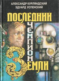Александр Курляндский, Эдуард Успенский Последний чемпион Земли