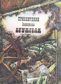 купить А. Некрасов Приключения капитана Врунгеля по цене 275 рублей