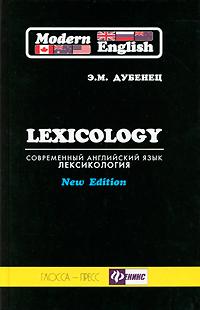 Э. М. Дубенец Современный английский язык. Лексикология / Modern English: Lexicology