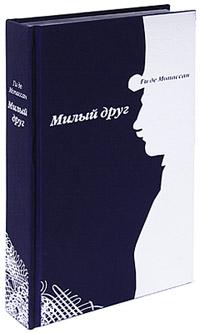 Ги де Мопассан Милый друг (подарочное издание)
