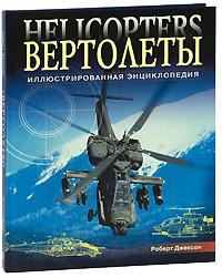 Роберт Джексон Вертолеты. Иллюстрированная энциклопедия