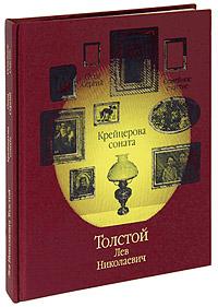 Л. Н. Толстой Крейцерова соната (подарочное издание)