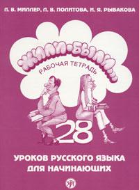 Жили-были...28 уроков русского языка для начинающих. Рабочая тетрадь (+ CD-ROM)