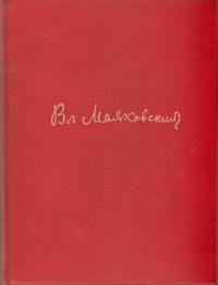 В. В. Маяковский. В портретах и иллюстрациях
