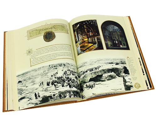 Хождения на Святую Землю (эксклюзивное подарочное издание). Георгий Юдин