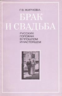 Г. В. Жирнова Брак и свадьба русских горожан в прошлом и настоящем