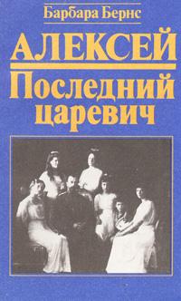 Барбара Бернс Алексей. Последний царевич