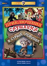 Приключения Саушкина в стране ловушек б пономарев путь к сверхразумный или таинственное без тайн в плену у волшебников