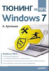 А. Артемьев Тюнинг Windows 7