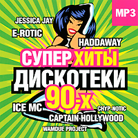 Сабрина,Лиан Росс,Джессика Джей,E-Rotic,Haddaway,Silicon Dream,Captain Hollywood Project,Antique,Ice MC Icemc,Londonbeat,Gina T. Супер Хиты Дискотеки 90-х (mp3) nina dj bobo sin with sebastian londonbeat haddaway mr president pandera bad boys blue пэтти райан кен лацло золото дискотек лучшие танцевальные хиты 80х 90х часть 2 mp3