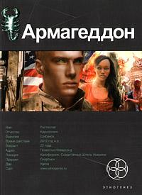 Армагеддон. Книга 1. Крушение Америки