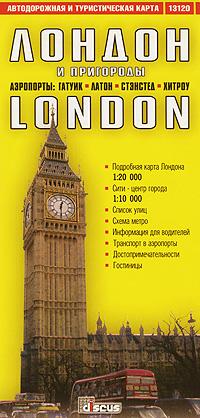 Лондон и пригороды. Автодорожная и туристическая карта