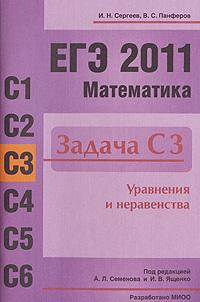 ЕГЭ 2011. Математика. Задача С3. Уравнения и неравенства