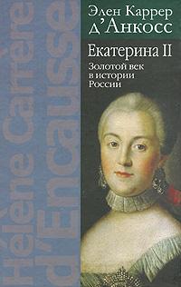 Элен Каррер д'Анкосс Екатерина II. Золотой век в истории России