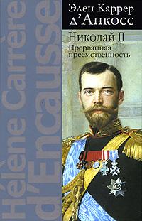 Элен Каррер д'Анкосс Николай II. Прерванная преемственность