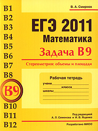 ЕГЭ 2011. Математика. Задача В9. Стереометрия. Объемы и площади. Рабочая тетрадь