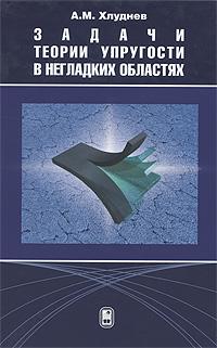 А. М. Хлуднев Задачи теории упругости в негладких областях
