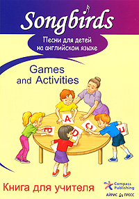 Песни для детей на английском языке. Games and Activities. Книга для учителя