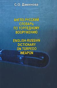 Англо-русский словарь по торпедному вооружению / English-Russian Dictionary on Torpedo Weapon