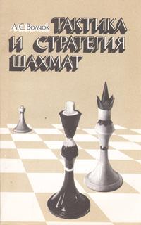 А. С. Волчок Тактика и стратегия шахмат