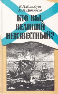 Е. И. Волобуев, М. И. Ципоруха Кто Вы, Великий Неизвестный?