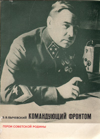 Б. В. Бычевский Командующий фронтом (О Маршале Советского Союза Л. А. Говорове)