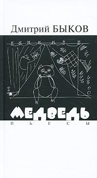Дмитрий Быков Медведь